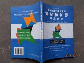 西部开发中增长极的集聚和扩张效应研究:论区域均衡的市场和政府机制