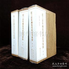 近三百年稀见名家法书集粹1-3辑 岭南美术出版社 16开