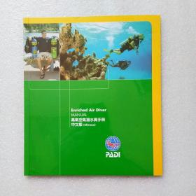 高氧空氣潜水员手册(全新十品未开封)