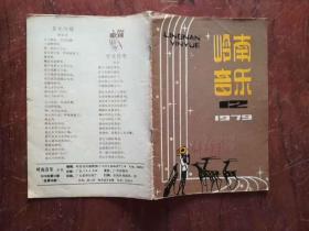 【岭南音乐1979· 12