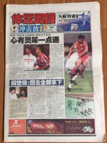 体坛周报2001年9月28日