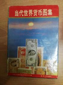 当代世界货币图集(16开精装  品相如图)