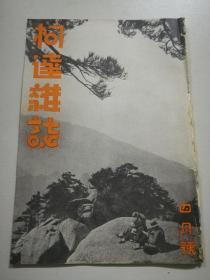 1935年【柯达杂志】四月号 (老照片多,泰山全景、兰州游记…)