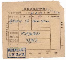 茶专题---50年代发票单据-----1953年山西省紫阳县洄水镇供销社给