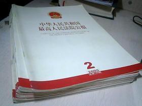 中国人民共和国最高人民法院公报 2005年 第2 ·3· 4· 5· 6· 8·9· 10· 11·12期    10本