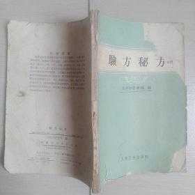 验方秘方(1959年北京初版)