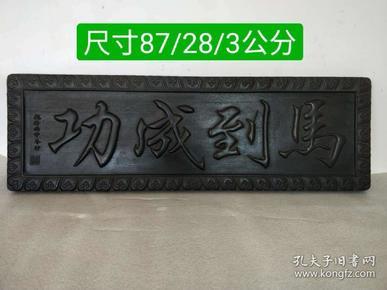 乌木老料新做雕刻马到成功挂扁,保存完好,适合收藏,长87cm,宽28cm。收藏摆设佳品