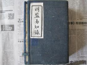 康熙五十年板《明监易知录》6册全