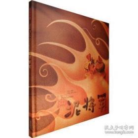 正版新书/ 泥将军(绘本中国)  熊亮,段红