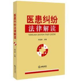 医患纠纷法律解读 正版 韩玉胜  9787511876904
