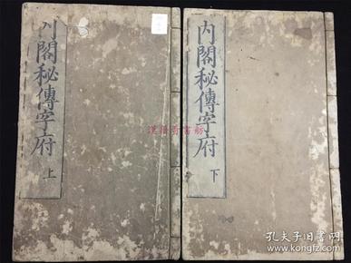 康熙3年和刻本《内阁秘传字府》存上下卷2册(缺中卷),宽文4年据明隆庆版翻刻,今明本已佚。孔网最低价。