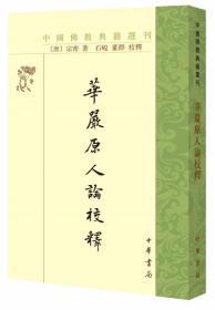 华严原人论校释(中国佛教典籍选刊 32开平装 全一册)