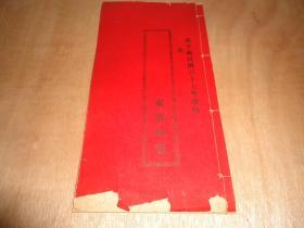 民国股份公司文献*《民国香港某米行年结册》