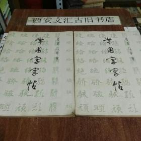 常用字字帖(一二)