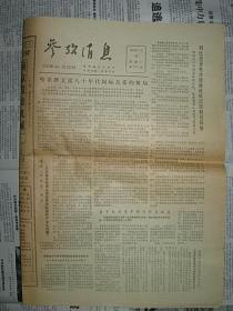 老报纸:参考消息 1980年4月14日  共4版