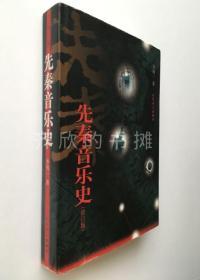 先秦音乐史(修订版)