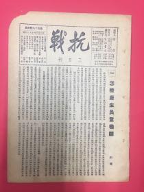 1938年(抗战)第58期,津浦北段大会战,