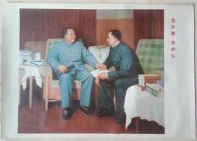 中国经典年画宣传画大展示---年画系列---《你办事我放心》--对开---虒人荣誉珍藏