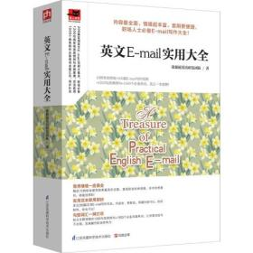 英文E-实用大全 正版 张慈庭英语研发团队  9787553750453