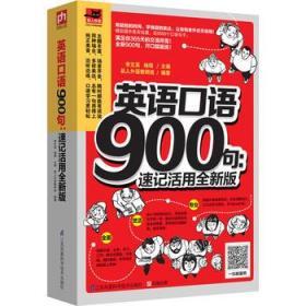 英语口语900句--速记活用全新版 正版 李文昊,杨琪     易人外语 凤凰含章出品  9787553763163