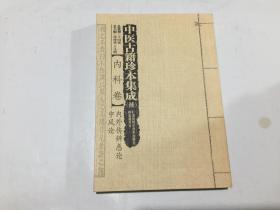 中医古籍珍本集成 续:内科卷内外伤辨惑论 中风论