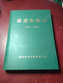 前进农场志 1983-2005