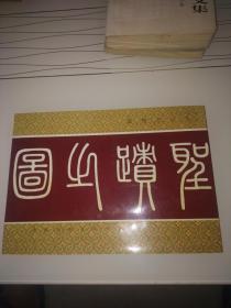 圣迹之图[明版彩绘]孔府文物选