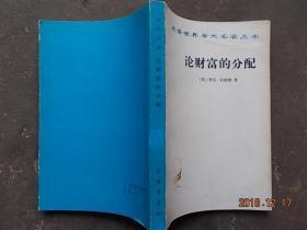论财富的分配 84年1版1印