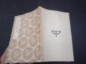 1936年初版  后汉书注又补