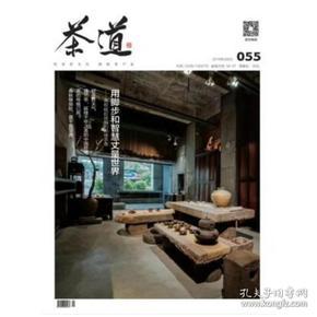 茶道杂志2011年8期+2015年12期+2016年6期+2018年2期 单本订阅