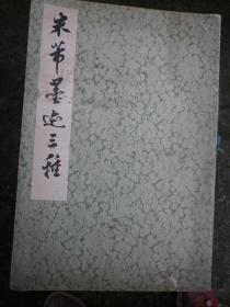米芾墨迹三种  8K