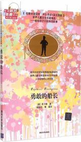 勇敢的船长(名著双语读物中文导读+英文原版)/世界儿童 正版 吉卜林  9787302388685