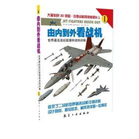 由内到外看战机(世界***名战机数据和结构详解共2册) 正版  吉姆温切斯特(Jim Winchester)    9787516506554