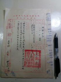 解放初:上海卫生局致 同德医院函件1张(同德医院取消伙食补贴,并入工资)