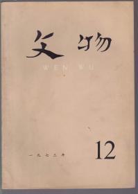 文物 1973年第12期
