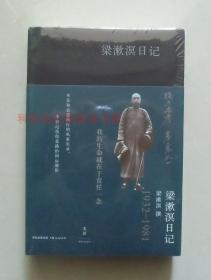 """正版现货 梁漱溟日记套装2册 """"最后的儒家""""50年实录独白"""