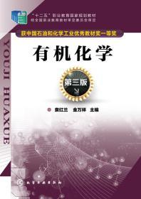 有机化学第三版 正版 袁红兰、金万祥   9787122218179
