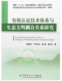 有机认证技术体系与生态文明耦合关系研究 正版 周脉伏,尹洁林,高婷,衡波  9787565517860