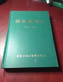 绥滨农场志 1996-2005
