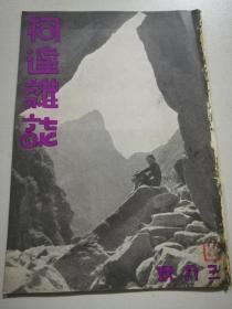 1935年【柯达杂志】三月号 (老照片多,黄山游记…)