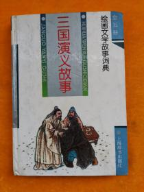 三国演义故事  绘画文学故事词典