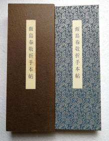 【饭岛春敬折手本帖(经折装1函1册全)】书艺文化新社1988年