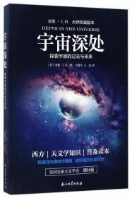 宇宙深处:探索宇宙的过去与未来:增补版 正版 金斯,吕德生,王蓓  9787518315666