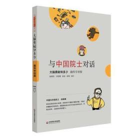 与中国院士对话 正版 杨雄里,闫蓉珊,海波,秦畅  9787567577770