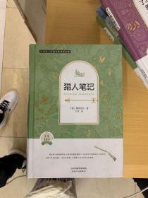 外国名著典藏书系:猎人笔记(全译精装本·第二辑)