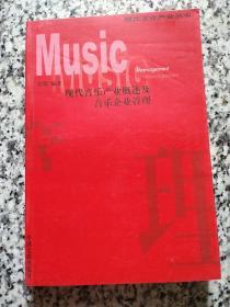 现代音乐产业概述及音乐企业管理
