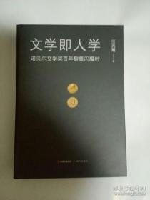 文学即人学:诺贝尔文学奖百年群星闪耀时毛边本
