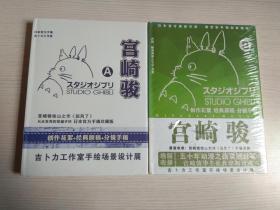 宫崎骏 官方手稿珍藏:创作花絮  经典原稿 分镜手稿(日文原版 )A B卷