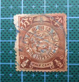大清国邮政--蟠龙邮票--面值半分--(93)天津
