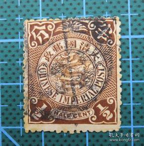 大清国邮政--蟠龙邮票--面值半分--(83)